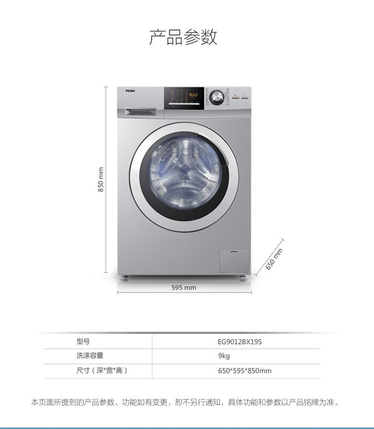 海尔9公斤变频滚筒洗衣机