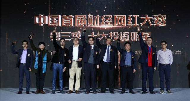 中国首届财经网红大赛第三季颁奖典礼