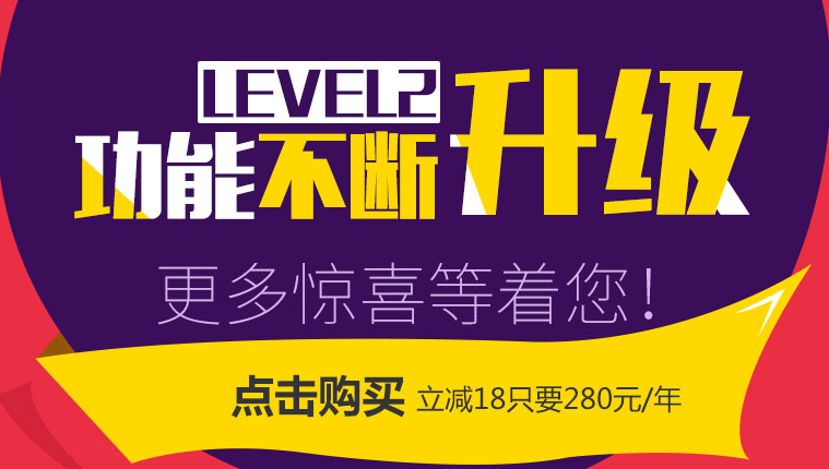 level-2手机电脑权限互通_特惠280元年限时抢!