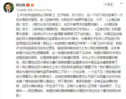 【话题】如何看待韩志国炮轰四大报纸代言IPO?你支持他吗?