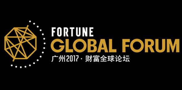 创业--《财富》论坛点亮广州 政商面对面畅谈人才与穗企发展
