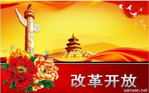 今年是中国改革开放四十周年,在日前举行的厦门峰会上,习近平图片