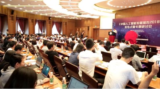 《中国人工智能发展报告2018》今天正式发布