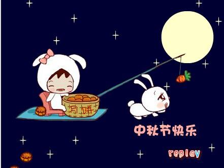 祝大家中秋节团团圆圆,快快乐乐