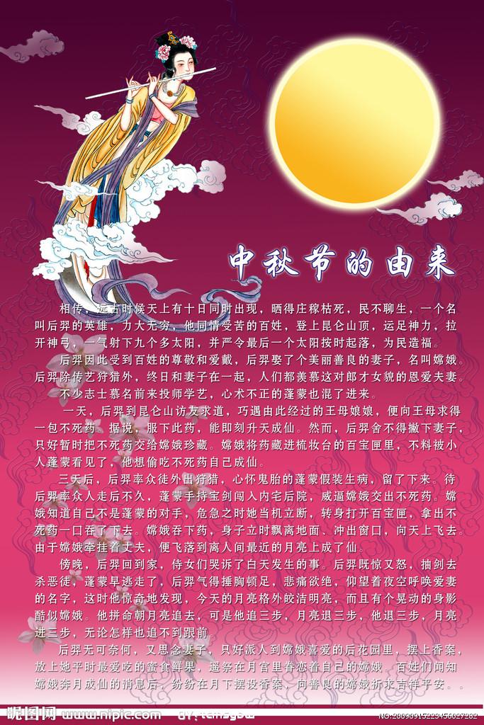 中秋节的由来 10到20字
