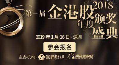 2018第三届金港股年股颁奖盛典即将召开