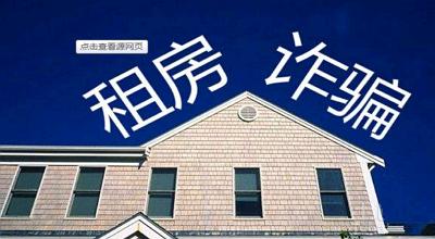 """租房""""押一付一""""的背后 可能是可怕的陷阱"""