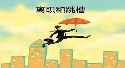 2019春季跳槽报告发布 郑州七成白领因薪酬跳槽