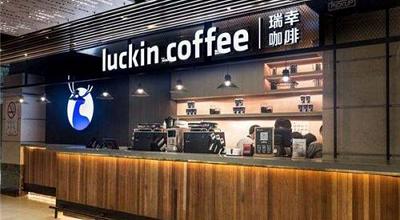 同行可竞合 星巴克最大主动投资人投资瑞幸咖啡