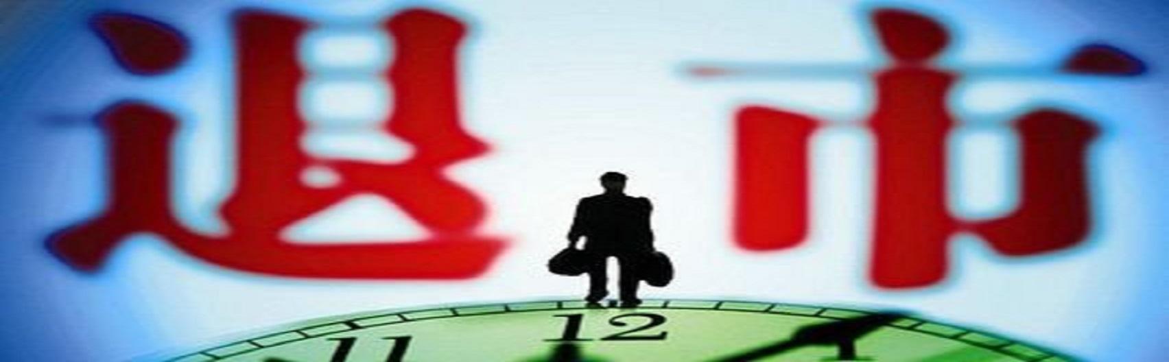 退市海潤連續刷新紀錄 股價的最低極限會是0.05元嗎