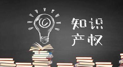 上半年近200家企业利用知识产权融资27亿元