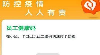 """浙江各地""""健康码""""陆续上线"""