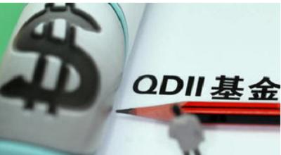 QDII基金密集发行 抄底资金踊跃认购