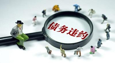 东旭光电债务违约调查:一场金融抽贷引发的多米诺效应