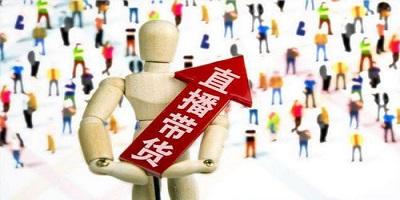 商品质量和售后问题成消费者直播购物两大顾虑