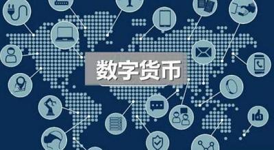 全球数字货币抱团发展 中国央行另辟蹊径