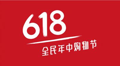 """監管護航需求細分 新老玩家同臺競技""""6·18"""""""