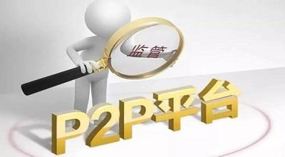监管再提P2P风险整治 多地要求辖内机构落实存量业务处置