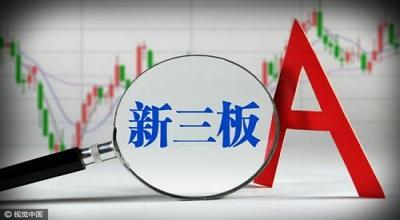 青娱乐最新官网板改革推进 释放红利可期