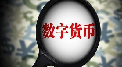 数字人民币扩大试点 产业链迎来投资机会