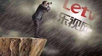 乐视网2019年预亏112.8亿元 向贾跃亭追责