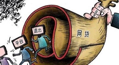 为何网贷平台良性退出少