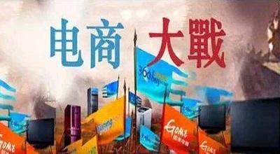 """""""二選一""""之爭進入絕殺 騰訊系電商上演""""三英戰呂布"""""""