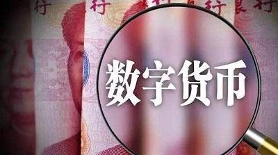 央行数字货币降生在即