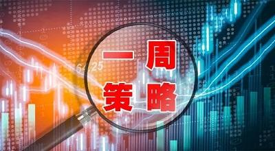 券商一周策略:A股有望震荡向上