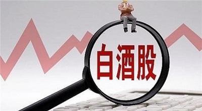 業績向(xiang)好股價逆行 白酒板塊估(gu)值回歸(gui)擠泡沫