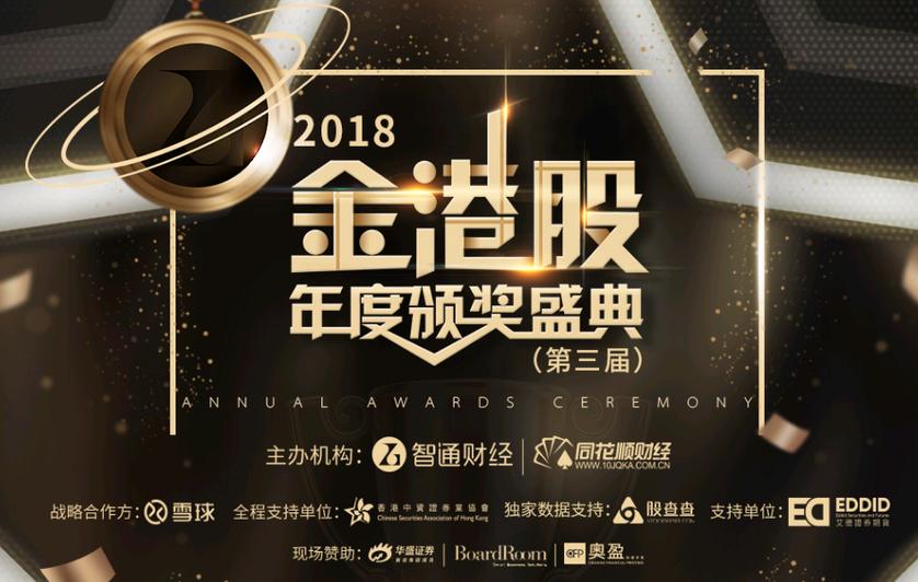 港股风向标:2018金港股年度颁奖典礼正在进行