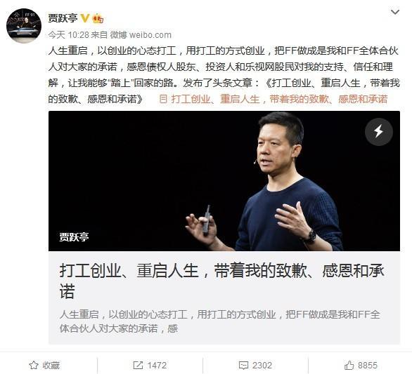 贾跃亭在一封公开信中承诺,将对LeTV.com破碎的营业额向投资者进行补偿!