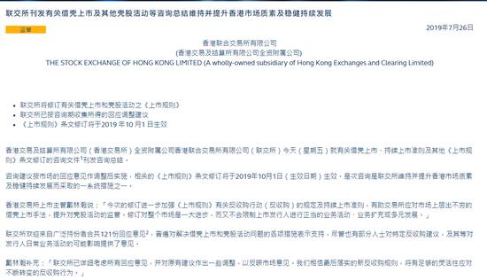 香港交易所将修订有关借壳上市活动「科廷大学中南财经」的规定