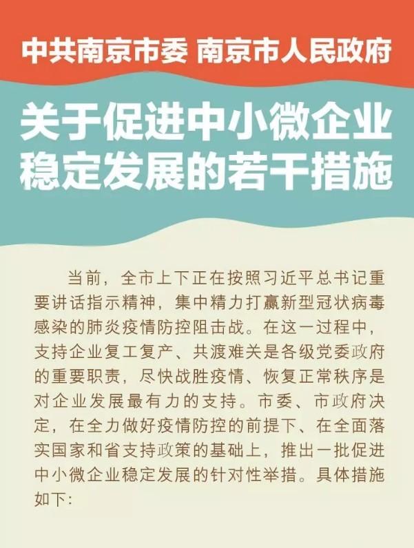 南京,热门城市的回归策略