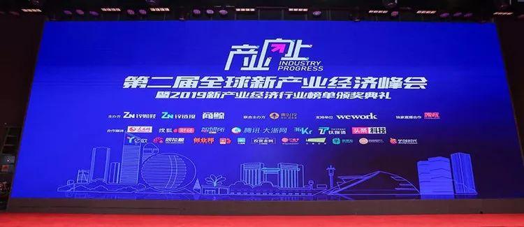 第二届新工业经济峰会圆满结束