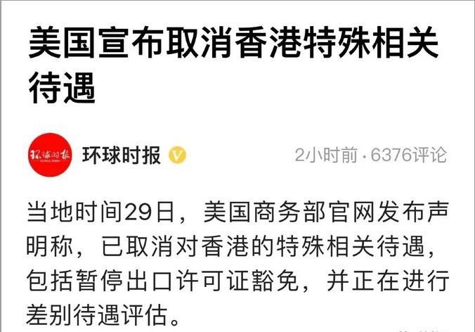 重!美国宣布正式取消香港特殊相关待遇,创历史新高!