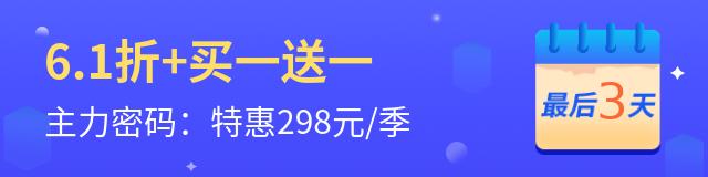 限时3天!主密码折6.1%,298元/季!