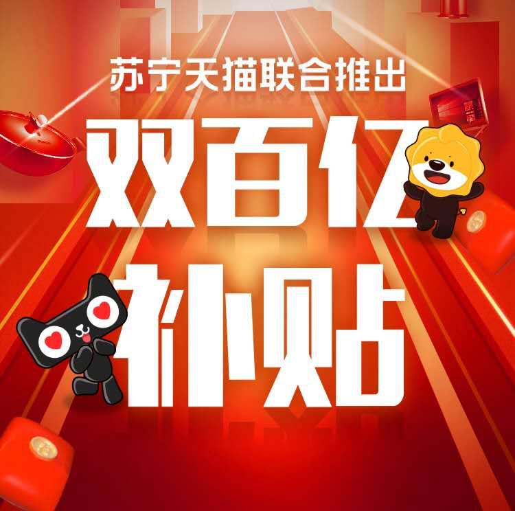 """苏宁天猫联合推出""""双亿补贴"""""""