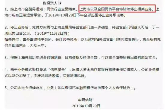噩耗确认!上海确认全部清退P2P 待收总规模1500亿