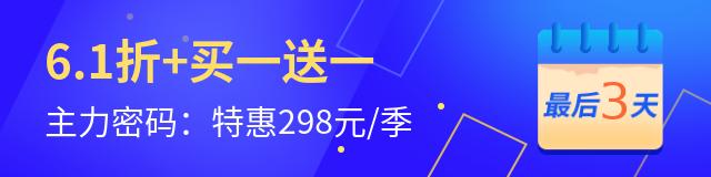 主密码为6.1折,特价298元/季!限时3天!