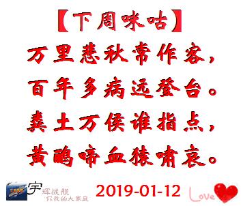 2019年01月12日最新咪咕及本年度成绩汇总
