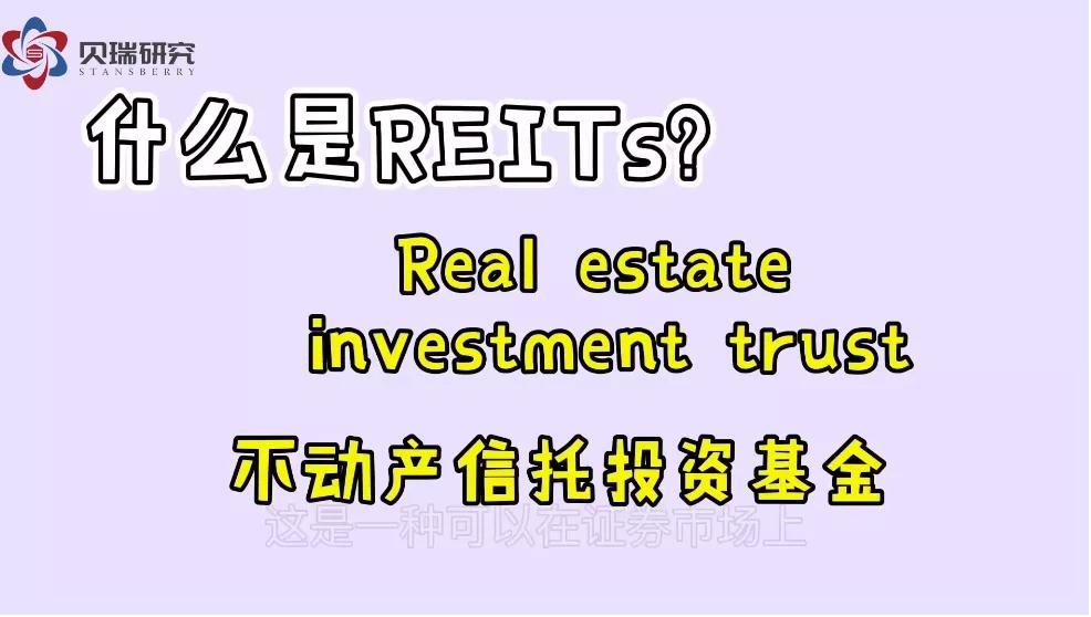 联盟秘书长王刚答12问:中国REITs有望在三到五年赶超美国