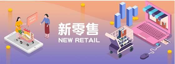 从社区商业看新零售变革