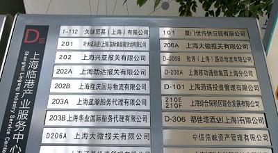 实探特斯拉上海注册地:落户临港产业基地 房间内无办公迹象