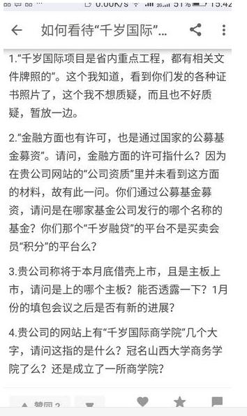 山西西流餐饮管理有限公司(千岁国际)庞氏骗局
