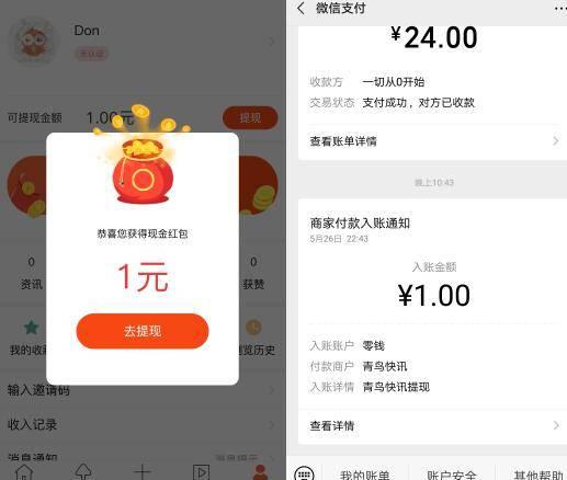 羊毛党之家 青鸟快讯:新用户领1元现金提现秒到账 https://www.wutianxian.com