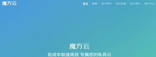 羊毛党之家 鸡肋-魔方云:50元/月/512MB内存/10GB空间/600GB流量/OVZ/NAT/香港HKT  https://yangmaodang.org