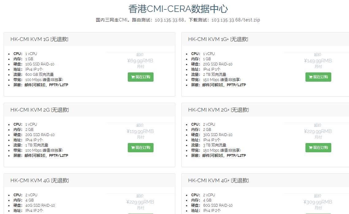 羊毛党之家 CloudIPLC 香港150Mbps峰值带宽KVM VPS服务器优惠/支持月付/支持支付宝 https://yangmaodang.org