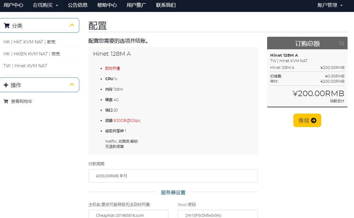 羊毛党之家 只有年付-Cheapnat:台湾Hinet/香港HKT/香港HKBN等KVM VPS,1Gbps带宽,1TB月流量,月付20元
