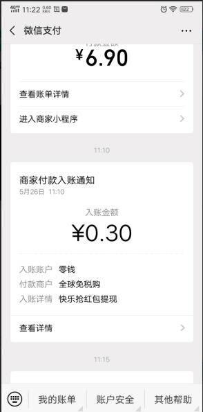 羊毛党之家 微信10个小程序免费领取3元微信红包 每个小程序领取0.3元  https://yipingguo.com